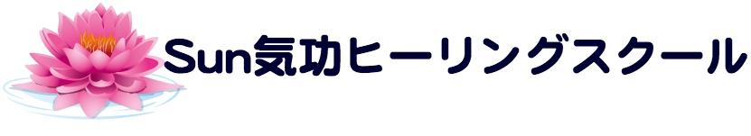 Sun気功ヒーリングスクール